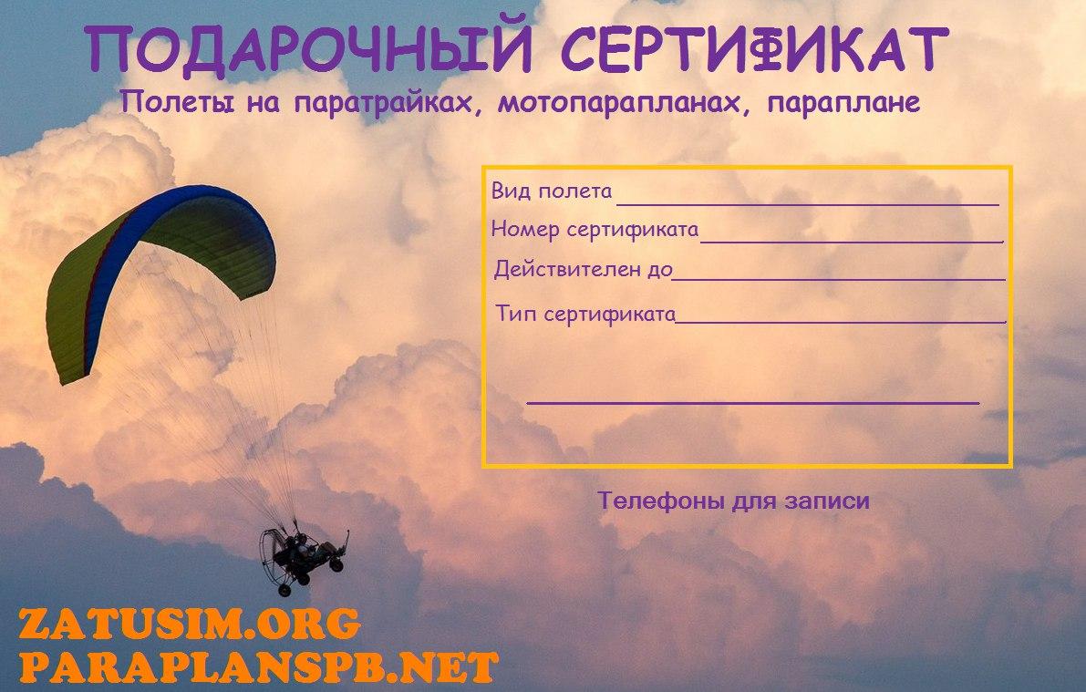 Подарочный сертификат на полет на параплане