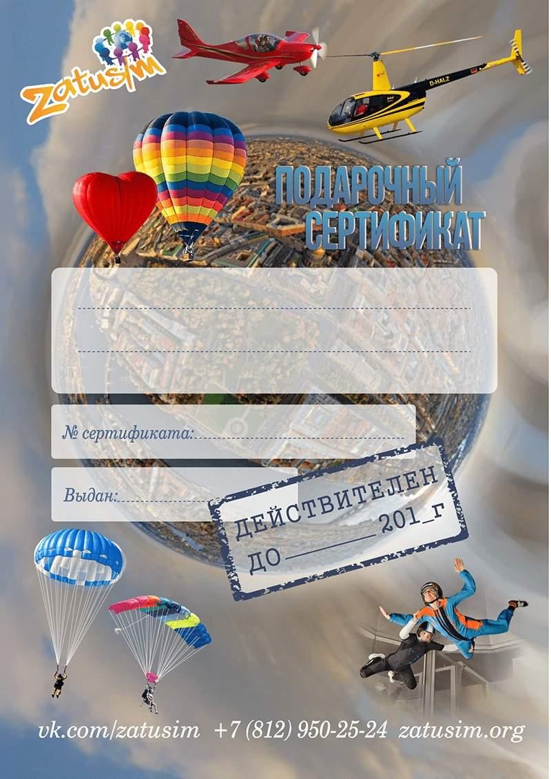 Podarochnyj sertifikat